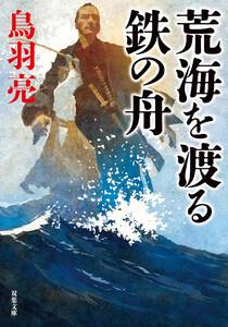 荒海を渡る鉄の舟 電子書籍版
