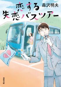 恋する失恋バスツアー 電子書籍版