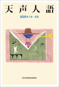 天声人語 2020年1月-6月 電子書籍版