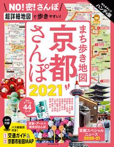 まち歩き地図 京都さんぽ2021 電子書籍版