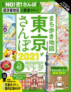 まち歩き地図 東京さんぽ2021 電子書籍版