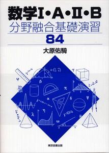 数学I・A・II・B 分野融合基礎演習84 電子書籍版