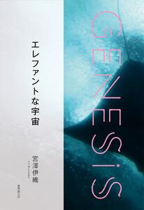 エレファントな宇宙-Genesis SOGEN Japanese SF anthology 2020- 電子書籍版