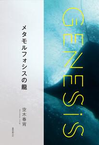 メタモルフォシスの龍-Genesis SOGEN Japanese SF anthology 2020- 電子書籍版