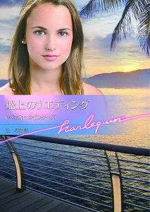 船上のウエディング【ハーレクイン文庫版】 電子書籍版