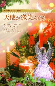 クリスマス・ストーリー2008 天使が微笑んだら 電子書籍版
