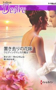 置き去りの花嫁 【ウエディングドレスの魔法 I】 電子書籍版