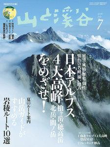 月刊山と溪谷 2016年7月号