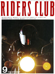 RIDERS CLUB 1979年9月号 No.15
