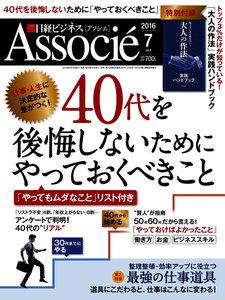 日経ビジネスアソシエ 2016年7月号
