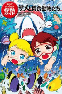 マジック・ツリーハウス探険ガイド サメと肉食動物たち