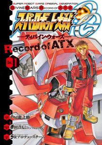スーパーロボット大戦OG -ディバイン・ウォーズ- Record of ATX 1
