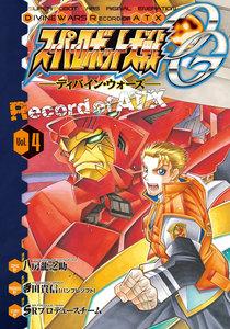 スーパーロボット大戦OG -ディバイン・ウォーズ- Record of ATX 4