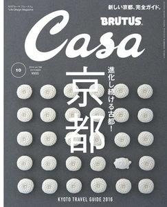 Casa BRUTUS (カーサ・ブルータス) 2016年 10月号