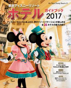 ➤東京ディズニーリゾートホテルガイドブックについてはこちら