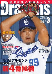 月刊 Dragons ドラゴンズ 2018年3月号