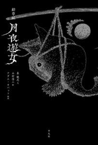 絵草紙 月夜遊女 電子書籍版