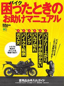 エイ出版社のバイクムック バイク 困ったときのお助けマニュアル