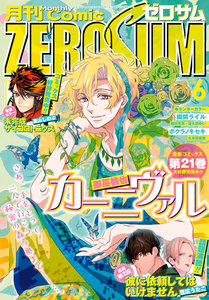 Comic ZERO-SUM (コミック ゼロサム) 2018年6月号[雑誌] 電子書籍版
