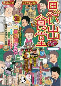 思い出食堂 No.14 満福丼編