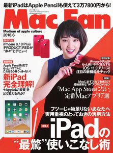 Mac Fan 2018年6月号 電子書籍版
