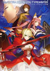 Fate/EXTRA MOON LOG:TYPEWRITER
