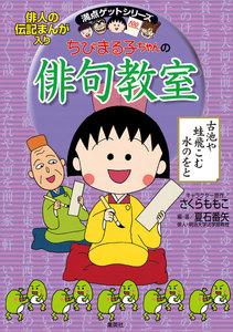 満点ゲットシリーズ ちびまる子ちゃんの俳句教室