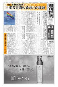 週刊粧業 第3148号