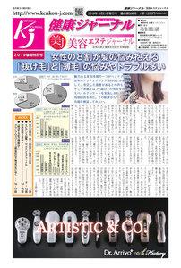 健康ジャーナル 2019年3月21日号 電子書籍版