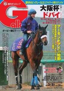 週刊Gallop(ギャロップ) 3月31日号