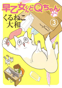 早乙女くんとQちゃん (3) 電子書籍版
