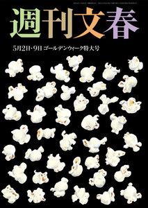 週刊文春 5月2・9日号