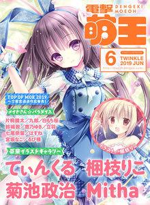 電子版 電撃萌王 2019年6月号(4月30日発売)