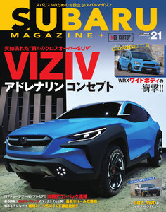 SUBARU MAGAZINE(スバルマガジン) Vol.21