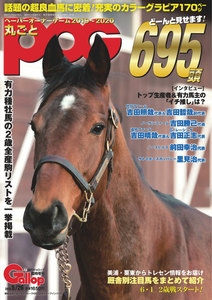 週刊Gallop(ギャロップ) 臨時増刊 丸ごとPOG