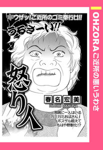 怒り人 【単話売】 電子書籍版