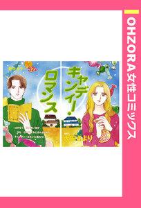 キャンディー・ロマンス 【単話売】 電子書籍版