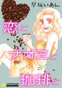 恋とナオミと珈琲と【コミック版】