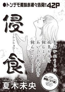 ブラック主婦SP(スペシャル)vol.10~侵食~ 電子書籍版