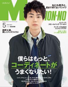 MEN'S NON-NO 2020年5月号