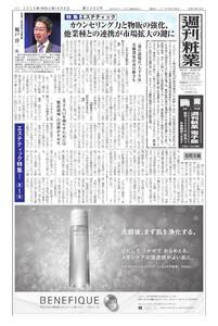 週刊粧業 第3202号