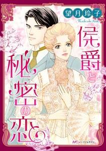 侯爵と秘密の恋