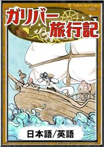 ガリバー旅行記 【日本語/英語版】 電子書籍版