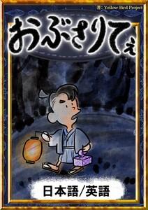 おぶさりてぇ 【日本語/英語版】 電子書籍版