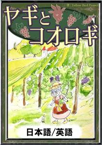 ヤギとコオロギ 【日本語/英語版】 電子書籍版