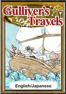 Gulliver's Travels 【English/Japanese versions】 電子書籍版