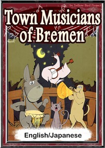 Town Musicians of Bremen 【English/Japanese versions】 電子書籍版