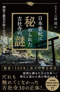 日本書紀に秘められた古社寺の謎-神話と歴史が紡ぐ古代日本の舞台裏 電子書籍版