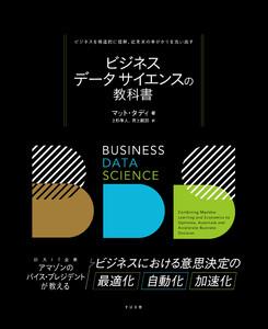 ビジネスデータサイエンスの教科書 電子書籍版