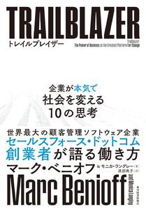 トレイルブレイザー―企業が本気で社会を変える10の思考 電子書籍版